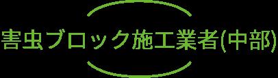 害虫ブロック施工業者(中部)