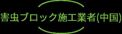 害虫ブロック施工業者(中国)