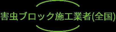 害虫ブロック施工業者(全国)