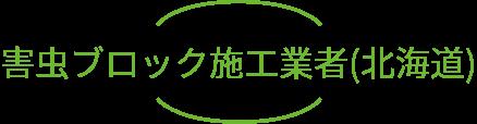 害虫ブロック施工業者(北海道)