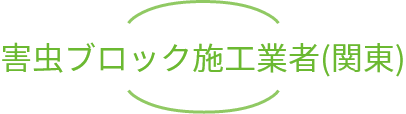 害虫ブロック施工業者(関東)