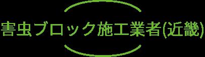 害虫ブロック施工業者(近畿)