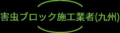 害虫ブロック施工業者(九州)