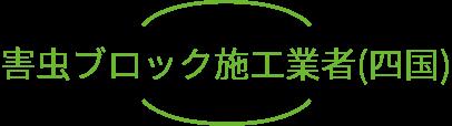 害虫ブロック施工業者(四国)